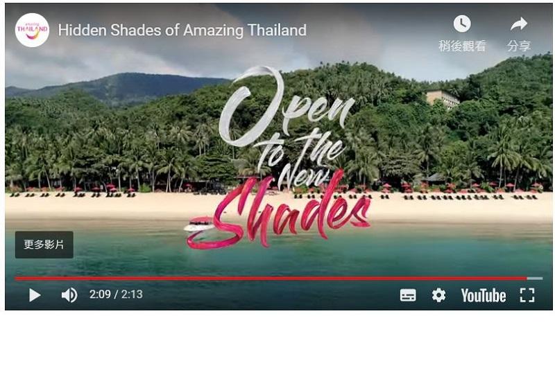 """泰國觀光局全新的""""魅力泰國隱藏視野""""商業廣告首度登場"""