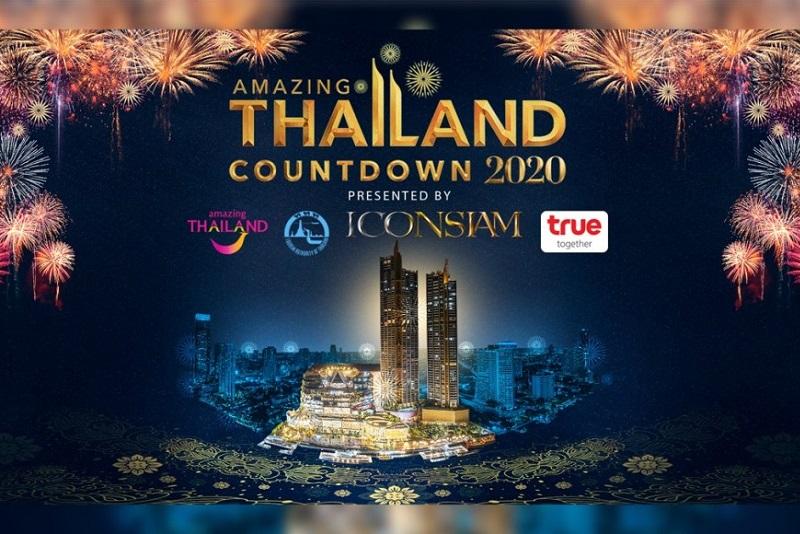 泰國觀光局將在暹羅天地ICONSIAM贊助2020年驚艷泰國跨年倒數活動