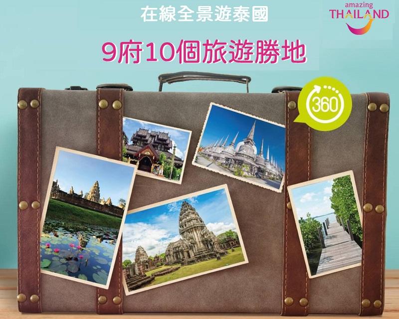 『在線全景遊泰國』9府10個旅遊勝地 !