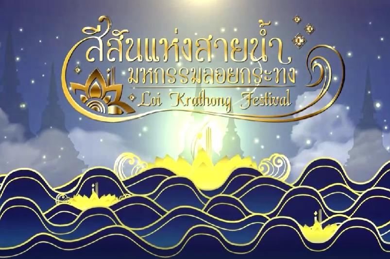 水燈節 Loi Krathong