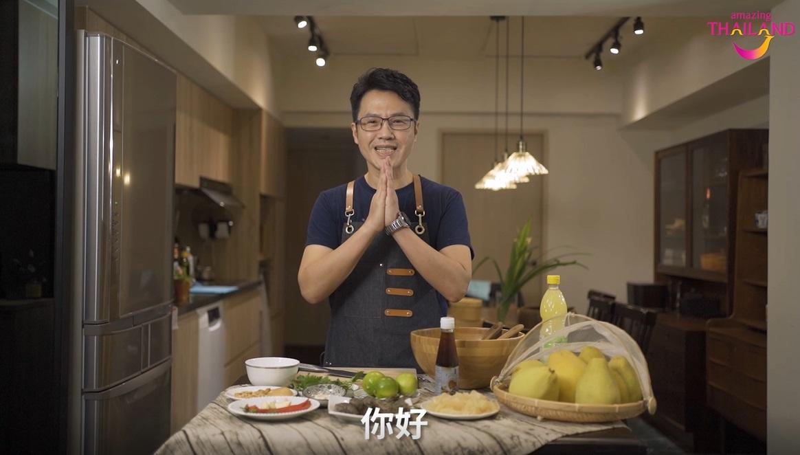 簡單做出泰國料理