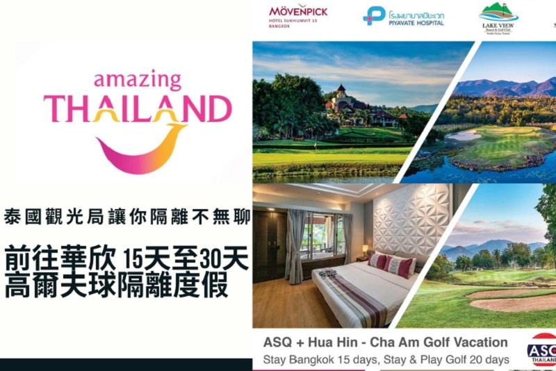 泰國觀光局讓你隔離不無聊 - 前往華欣 15天至30天高爾夫球隔離度假