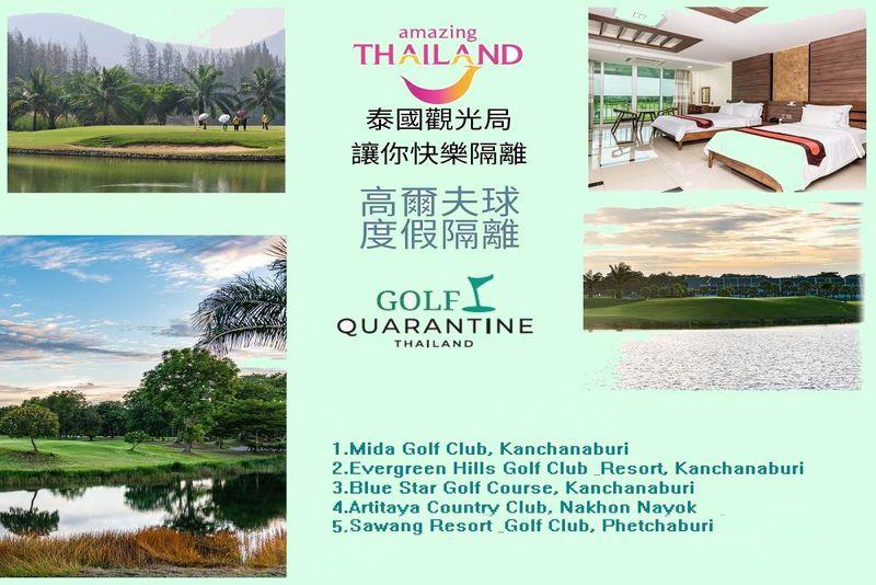 """泰國觀光局推出""""高爾夫渡假隔離""""活動"""