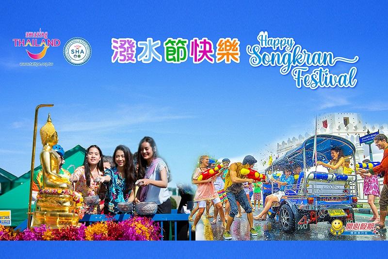 泰國潑水節同樂會公告