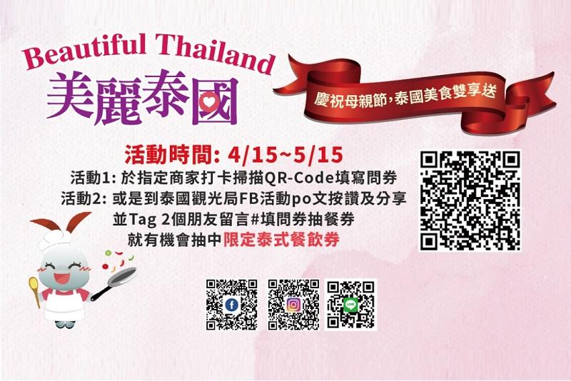 美麗泰國  慶祝母親節泰國美食雙享送!