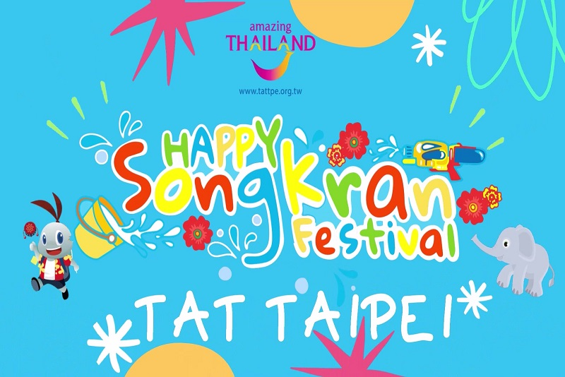 Happy Songkran Day! 泰國新年潑水節