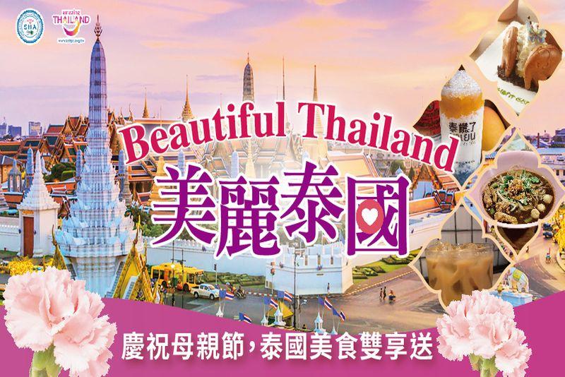 第四週 美麗泰國慶祝母親節泰國美食雙享送