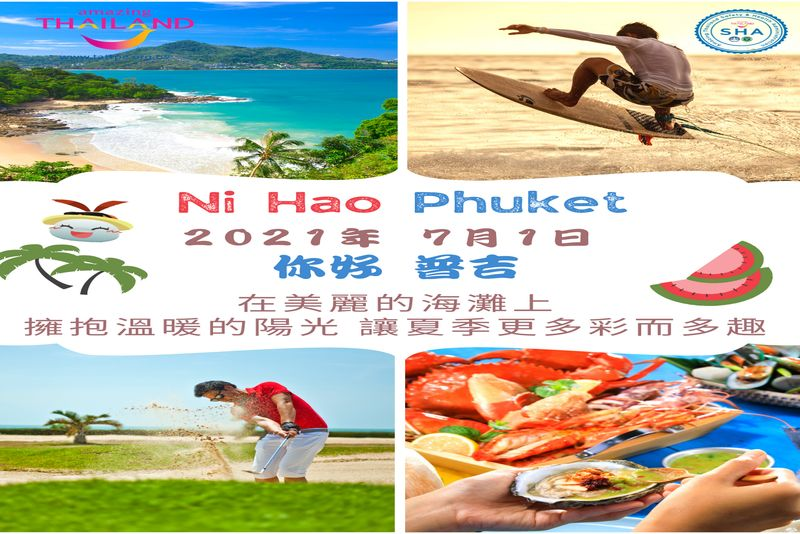 Ni Hao Phuket 你好 普吉