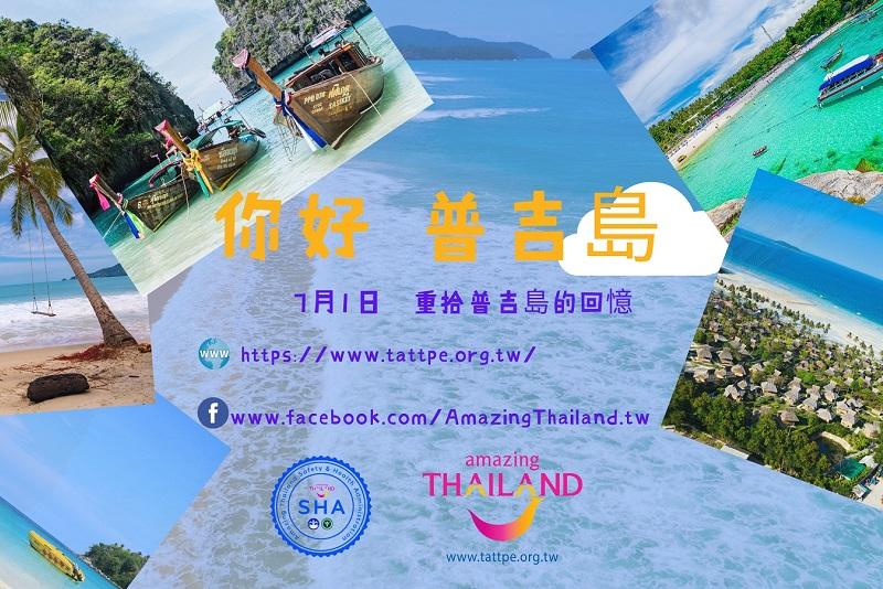 泰國普吉島即將於7月1 日開放