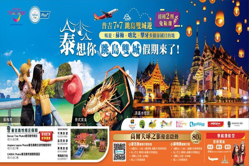 『驚艷泰國 超乎你的想像』 燈箱廣告亮眼登場